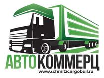 AVTOKOMMERZ-TRUCKS